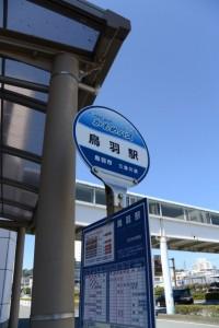 かもめバス 鳥羽駅 バスのりば