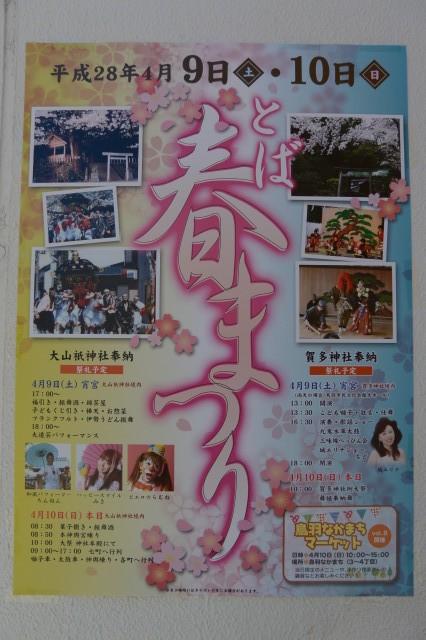 「とば 春まつり」のポスター(平成28年4月9日、10日)