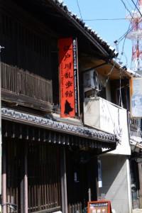 「江戸川乱歩館」と改称された鳥羽みなとまち文学館