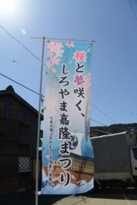 「桜と夢咲く、しろやま嘉隆まつり」の幟