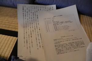 第28回かどや塾(鳥羽大庄屋かどや)