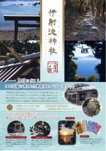 「伊射波神社 かぶらこさん」のパンフレット