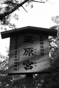 瀧原宮(皇大神宮 別宮)
