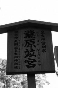 瀧原竝宮(皇大神宮 別宮)
