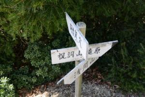 阿曽風穴の分岐(祝詞山〜滝原浅間山)の道標