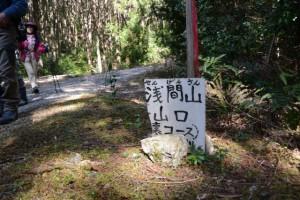 滝原 浅間山登山口(裏コース)
