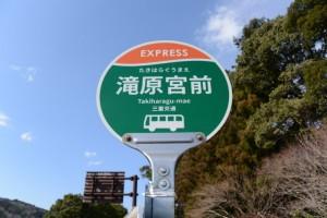 伊勢志摩サミットに向けて一新された南紀特急 EXPRESSのバス停