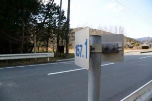 国道42号 157.1ポスト付近(岩瀧神社)