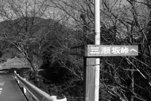 「多岐原神社へ、三瀬坂峠へ」の道標
