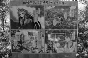 「倭姫伝説(多岐原神社の起源)」のイラスト