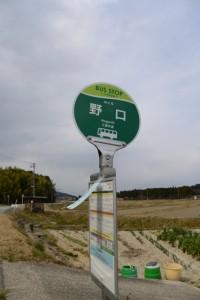 一新された三重交通のバス停「野口 バスのりば」(津市安濃町野口)