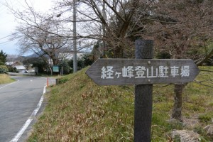 経ヶ峰 山出ルート登山口駐車場(津市安濃町草生)