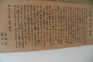枇杷ヶ谷地蔵の由来説明板