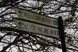 「←150m 朝日山古墳群(朝日百穴)」「←850mビワ谷地蔵」の道標