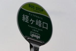一新された三重交通のバス停「経ヶ峰口 バスのりば」(津市安濃町草生)