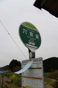 一新された三重交通のバス停「穴倉東 バスのりば」(津市美里町穴倉)