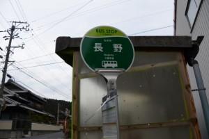 一新された三重交通のバス停「長野 バスのりば」(津市美里町北長野)