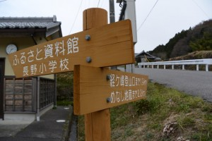 「ふるさと資料館、長野小学校」の道標(津市美里町北長野)