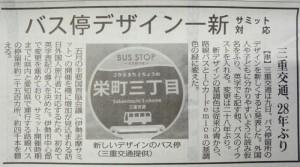 三重交通、バス停デザイン一新の記事(伊勢新聞)