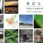 松原豊と写真講座仲間たち写真展 「身近な風景 ~Familiarium Landscape~」