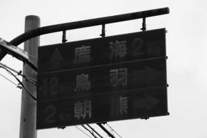 「↑鹿海2km、12km鳥羽→、2km朝熊→」の道路標識