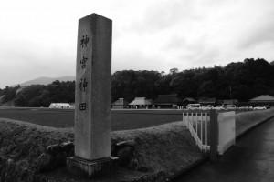 神宮神田(伊勢市楠部町)