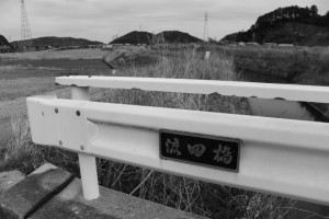 流田橋(一宇田川)