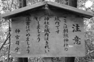 朝熊神社(皇大神宮 摂社)の注意看板