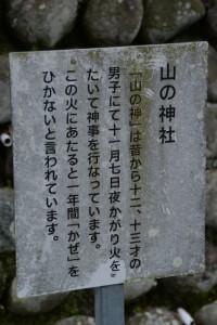 山の神社の説明板(鹿海神社)