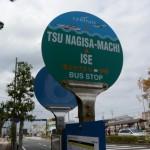 『伊勢→津なぎさまち』中部国際空港セントレア アクセス・バスのりば