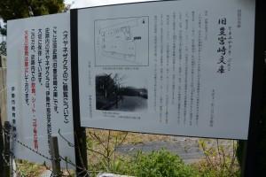 国史跡旧豊宮崎文庫とオヤネザクラの一般公開の説明