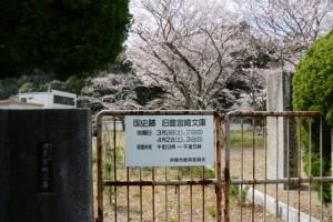 国史跡旧豊宮崎文庫の一般公開