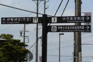 御木本道路 岡本一丁目交差点に設置された道標