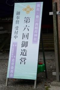 茜社・豊川茜稲荷神社の第六回御遷宮 御奉賛 受付中の看板