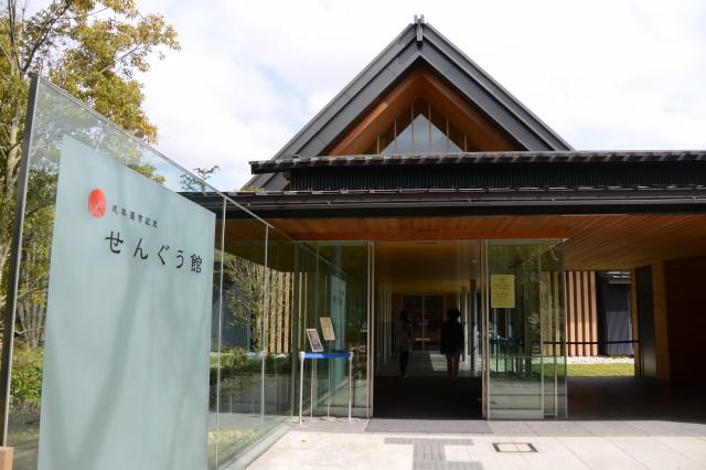 式年遷宮記念 せんぐう館の入口