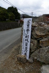 「三重の祭り」杉坂董(ただす)遺作展(木間々な美術館)