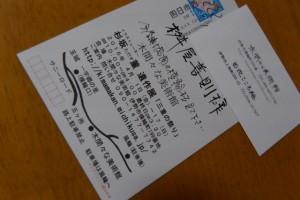 木間々な美術館からの『杉坂董(ただす)遺作展「三重の祭り」』の案内ハガキ