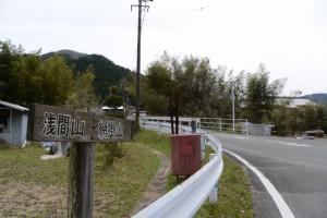 浅間山、網掛山への案内板(大紀町阿曽)