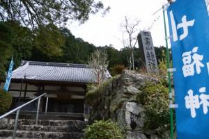 不盡山 龍祥寺(大紀町阿曽)
