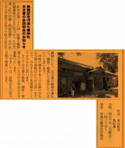 奉賛記念河邊七種神社古文書の会説明会のお知らせ(河崎かわら版 第190号)