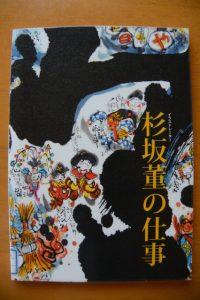 本「イラストレーター 杉坂董の仕事 企画・発行 スギサカ・フレンズ」