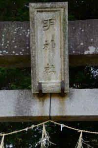 明神社(津市芸濃町楠原)