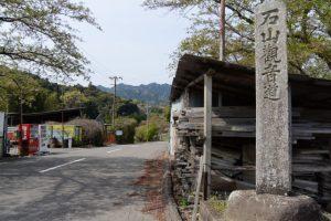 石山観音道の道標(県道10号との分岐付近)