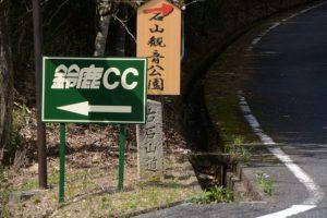 右 石山道の道標(石山観音道)