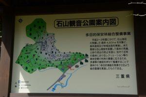 石山観音公園案内図