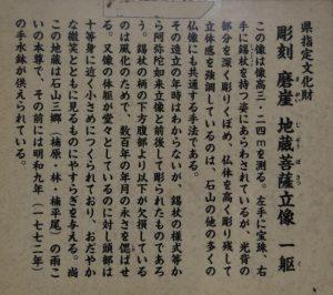 県指定文化財 彫刻 磨崖 地蔵菩薩立像の説明板(石山観音)