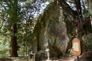 県指定文化財 彫刻 磨崖 地蔵菩薩立像(石山観音)