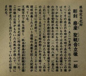 県指定文化財 彫刻 磨崖 聖観音立像の説明板(石山観音)