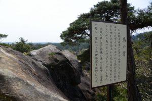 馬の背の説明板(石山観音公園)