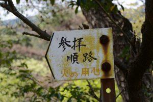 馬の背から参道と俳句道の分岐へ(石山観音公園)